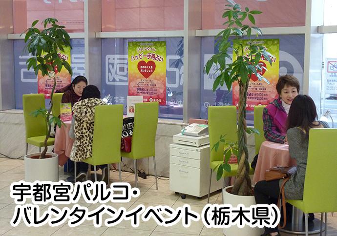 宇都宮パルコ・バレンタインイベント(栃木県)