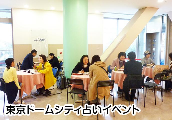 東京ドームシティ占いイベント