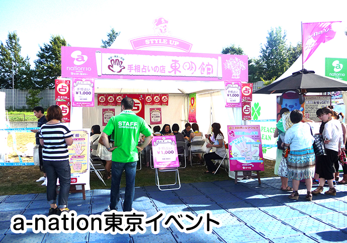 a-nation東京イベント
