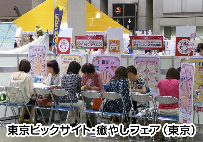 東京ビックサイト・癒やしフェア(東京)
